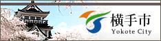 環境・ごみ・サイクル情報 横手市のホームページ